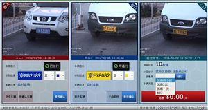 车辆识别收费管理系统